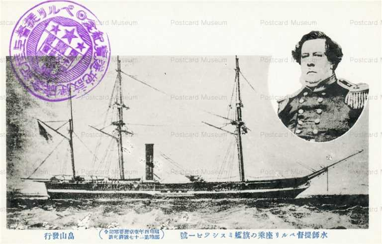 p938-Mississippi Perry ペルリ座船の旗艦ミスシッピー号