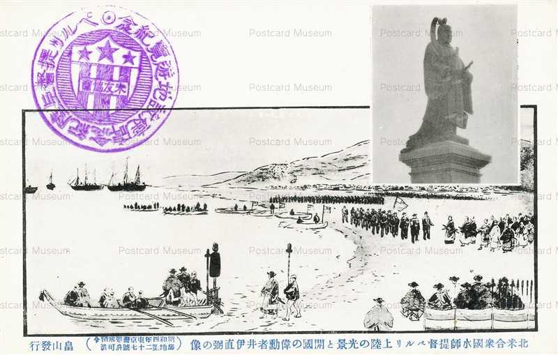 p940-Perry Landing ペルリ上陸光景と井伊直弼の像