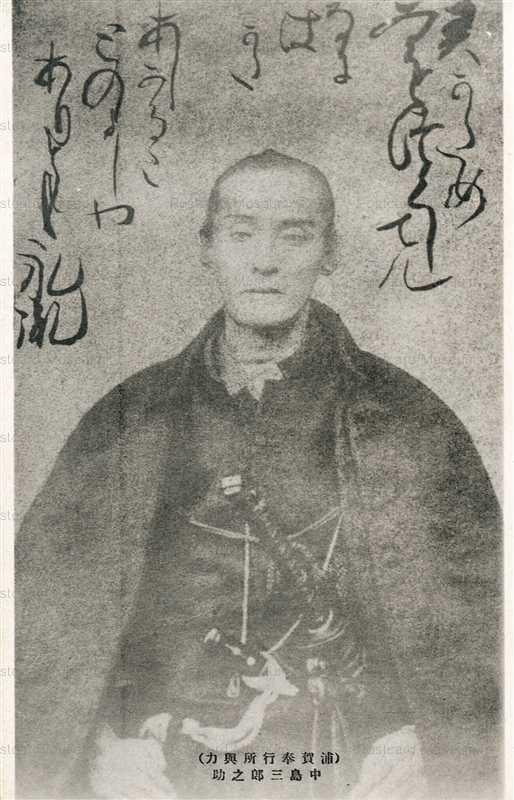 p950-Nakajima Saburonosuke 浦賀奉行所与力 中島三郎之助