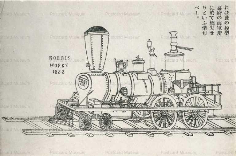 p956-Nobris Works 1853 汽車模型 千八百五十三年ノブリス工場制作 蒸気車四分之一雛形 機関車