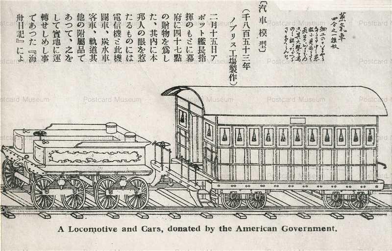 p957-Nobris Works 1853 汽車模型 千八百五十三年ノブリス工場制作 蒸気車四分之一雛形 炭水車 客車