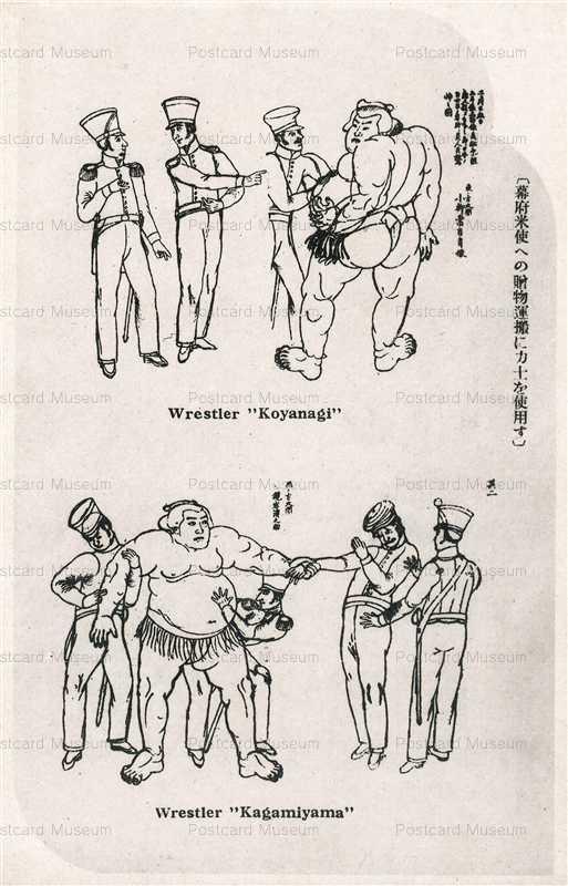 p965-Wrestler Koyanagi Kagamiyama 幕府米使への贈物運搬に力士を使用す