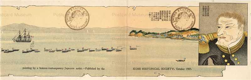 p976W-Perry's fleet1954 ペリー来航図b 神戸史談会