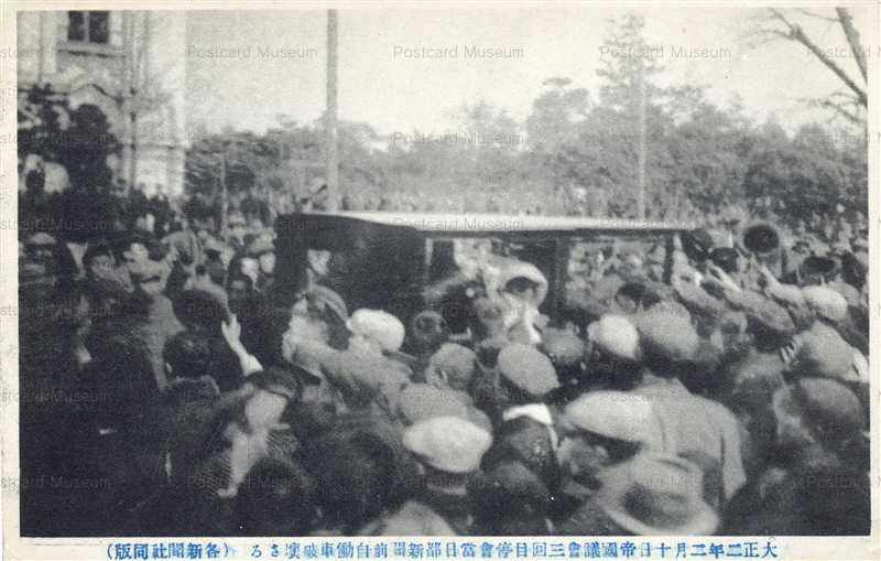 p980-対象二年二月十日帝國義會三回目停會當日都新閣前自働車破壊サル