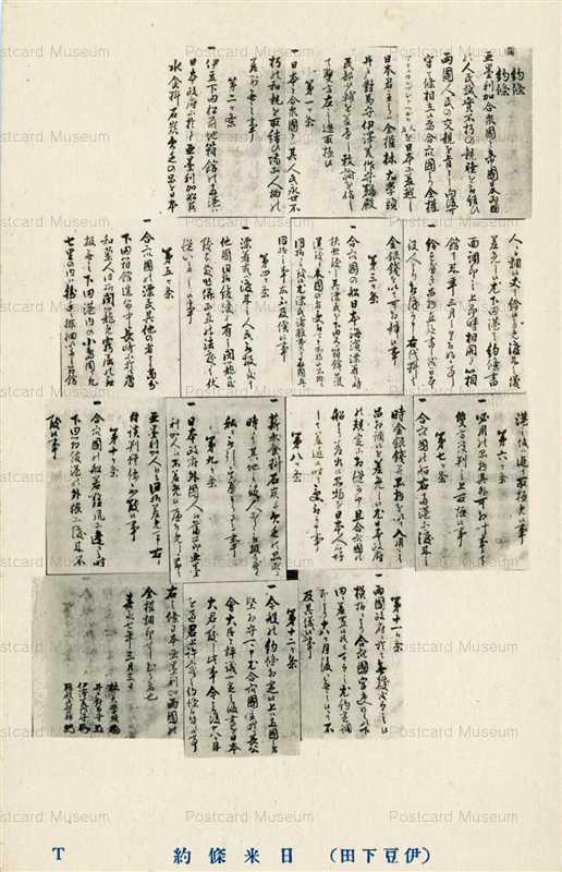 p980-日米条約 伊豆下田
