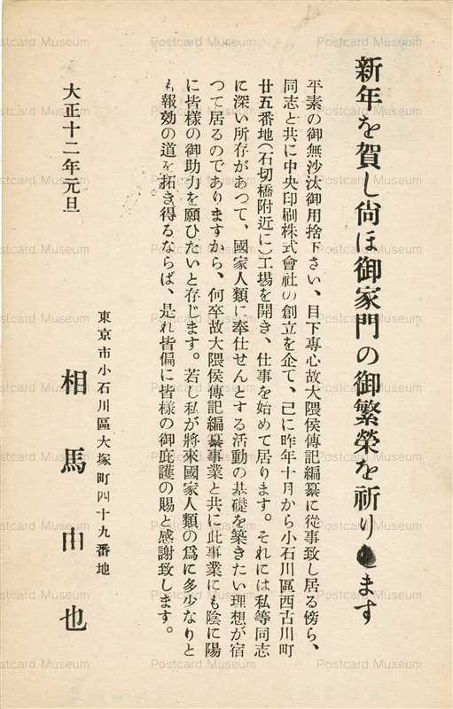 p988-年賀