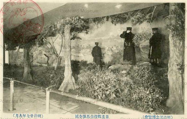 tab1844-Meiji Memorial Exhibition Sino-Japanese War 日淸戦役白馬隊全滅 明治記念博覧會