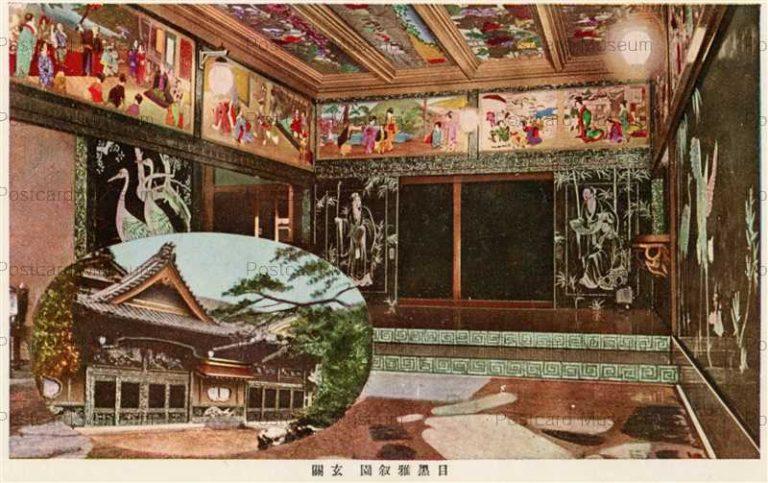tfc626-Meguro Gajoen Genkan Tokyo 目黑雅叙園 玄関