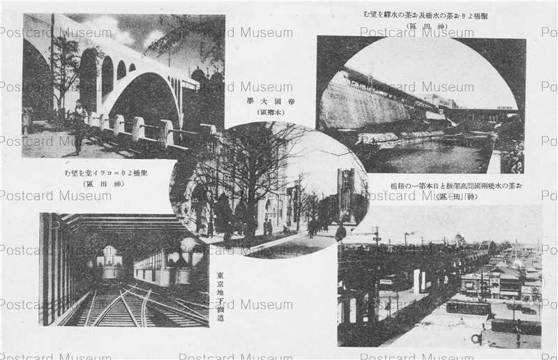 tkb640-Kanda Tokyo 神田区 各所