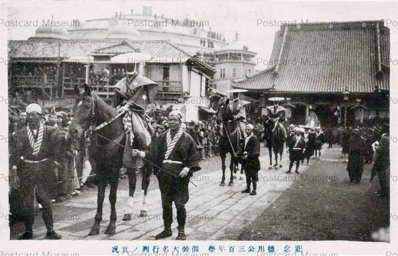 tkb700-Daimiyo Giyoretsu Kokugikan 徳川公3百年祭仮装大名行列ノ実況