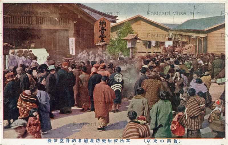tkc705-Hifukusho Temple 本所被服廟跡遭難者納骨堂供養 復興の東京