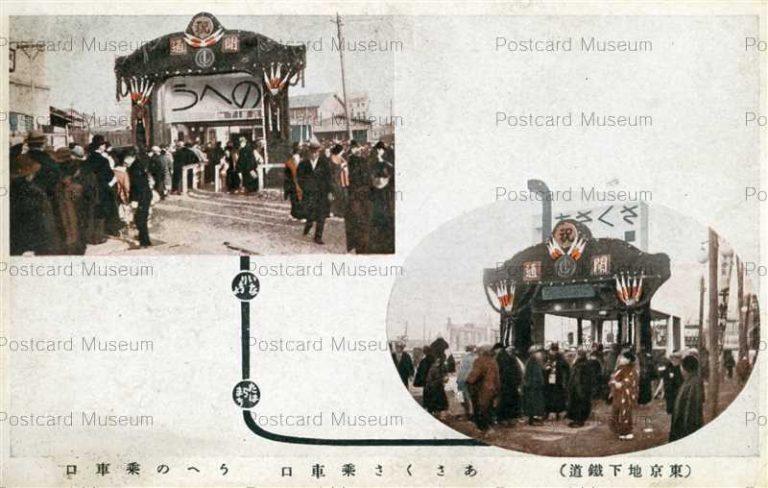 tmp765-Under-Ground Railway あさくさ乗車口 うへの乗車口 東京地下鉄道