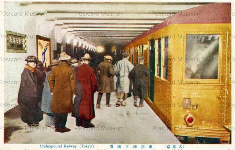 tmp773-Underground Railway Tokyo 東京地下鉄道 大東京