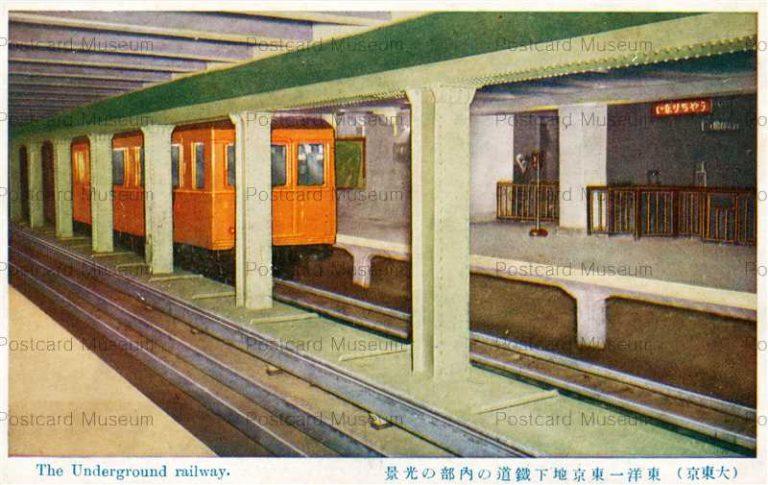 tmp775-Underground Railway Tokyo 東洋一東京地下鉄道の内部の光景 大東京