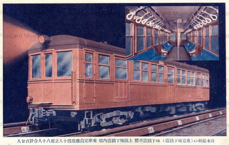 tmp780-Subway Tokyo 日本最初の東京地下鉄道 地下鉄道車体 内部