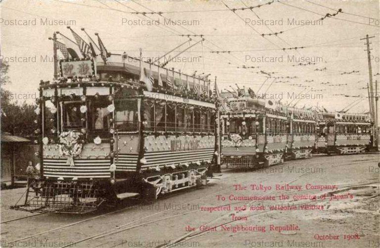 tmp880-The Tokyo Railway Company Oct1908 米国歓迎電車