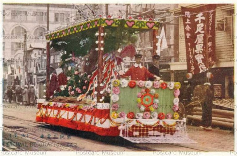 tmp910-Festival Decoration Car 奉祝花電車 鳳凰