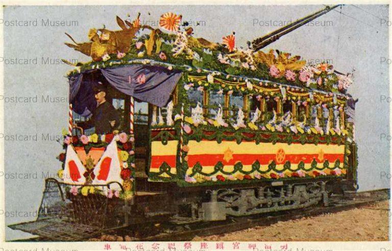 tmp913-Flawer Electric Car 明治神宮鎮座祭記念 花電車