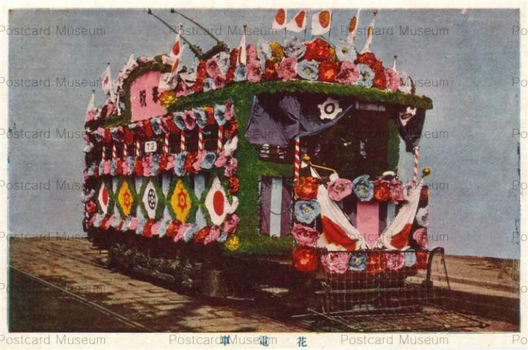 tmp915-Festival Decoration Car 花電車
