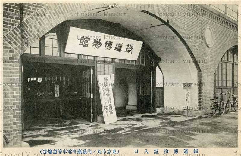 tmp950-Railway Museum Tokyo 鉄道博物館 東京市丸ノ内銭瓶町電車停留場際