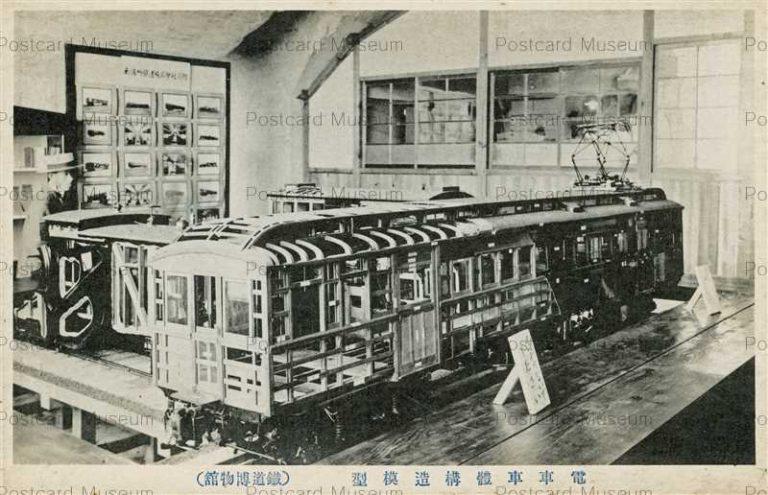 tmp956-Railway Museum Tokyo 鉄道博物館 電車車体構造模型