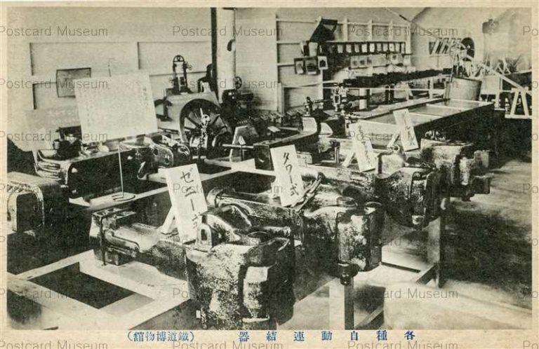tmp960-Railway Museum Tokyo 鉄道博物館 各種自動連結器