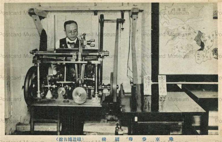 tmp962-Railway Museum Tokyo 鉄道博物館 乗車券印刷機