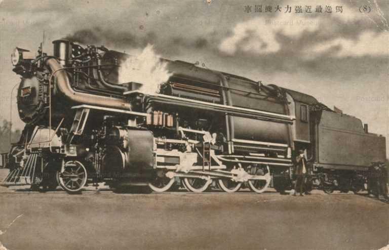 trm290-German Locomotive Train