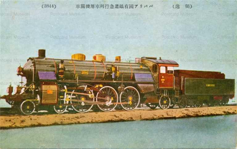 trm294-Bavaria Rail Road Locomotive Train