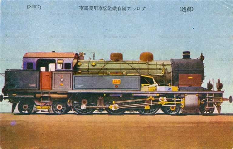 trm295-Prussia Rail Road Locomotive Train