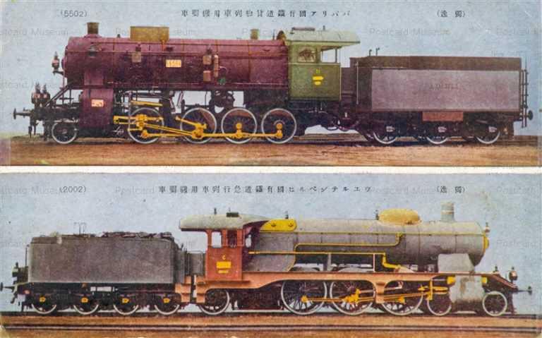 trm296-Garman Rail Road Rocomotive Train