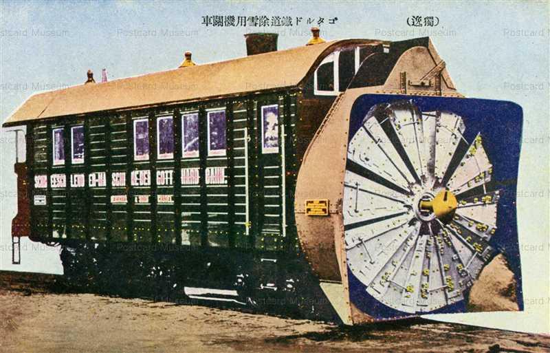trm430-Gothard Rail Road Snow Plough Train