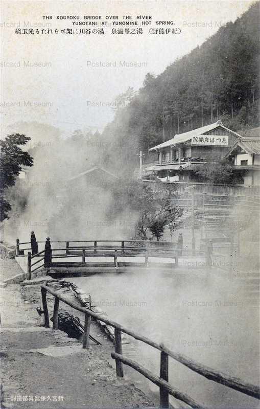 zy1030-Yunomine hot spring 湯の谷川に架せられたる光玉橋 湯之峯温泉