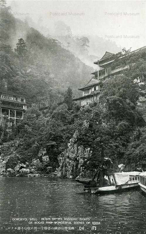 zy1060-Dorokyo 幽邃靜峡の奇勝を一眸に収むる瀞ホテル 瀞峡