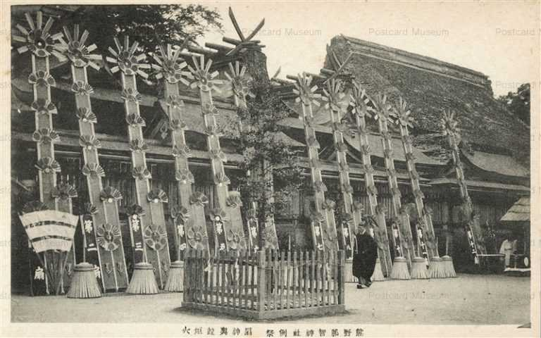 zy1200-Kumano Hayatama jinja 熊野那智神社例祭 扇神輿竝炬火
