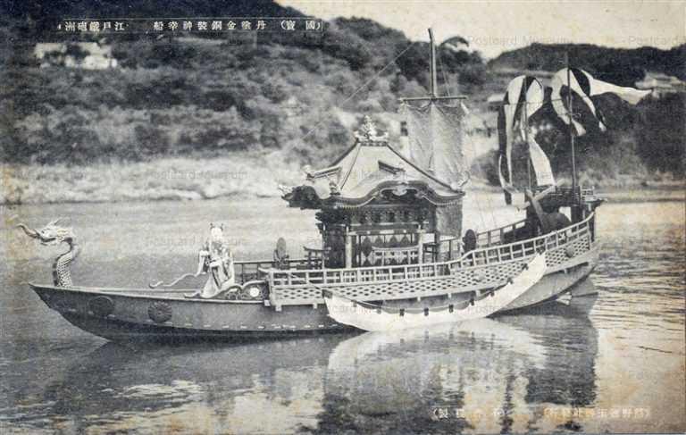 zy1250-Kumano Hayatama jinja 丹塗金銅装神幸船