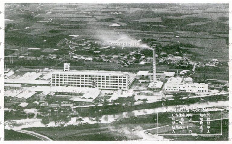 fuw465-Nihontabi Fukuoka 日本足袋(株)福岡工場 福岡市住吉町
