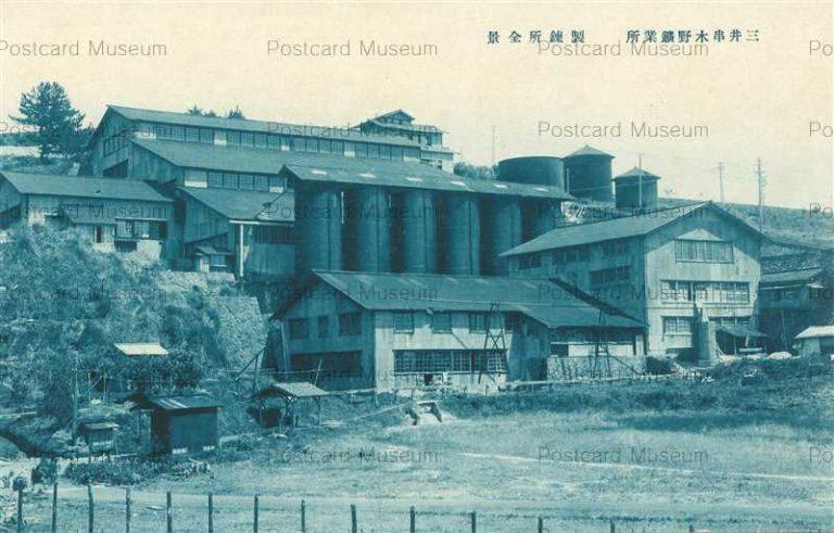 kag1050-Mitsui Kushikino Mining 三井串木野鉱業所 製錬所全景
