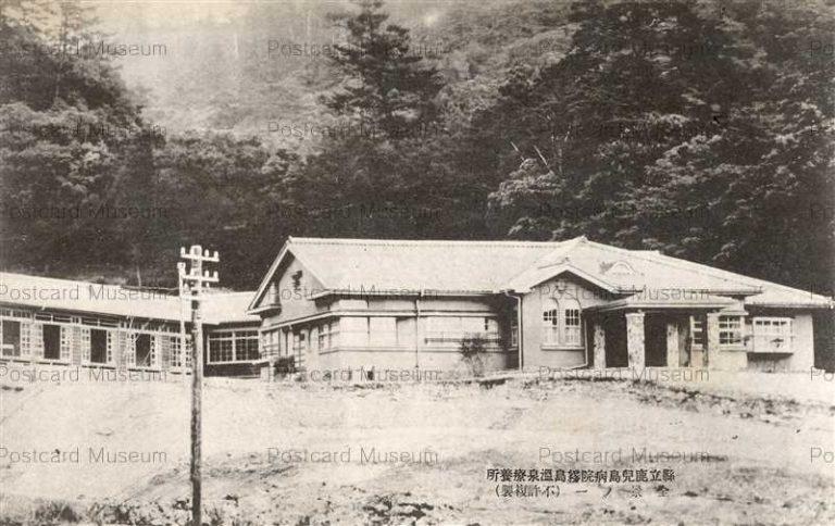 kag1145-Medical Center Kirishima 県立鹿児島病院霧島温泉療養所