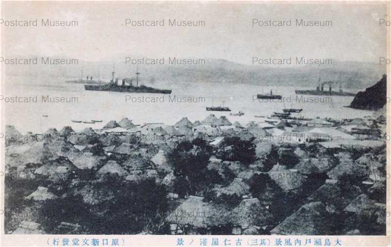 kag1220-Koniya Port Amamioshima 古仁屋港の景 大島瀬戸内風景其三 奄美大島
