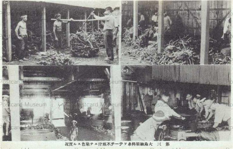 kag1252-Oshima Pongee 第三 大島紬原料糸ヲテーチ木煎汁ニテ染色 実況