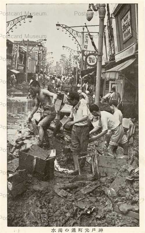 khd255-The Great Hanshin Flood 阪神大水害 元町通 1938年S13年 ...