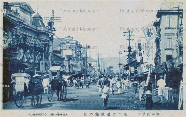 kum098-Shinshigai Kumamoto 新市街電気館の前 熊本百景