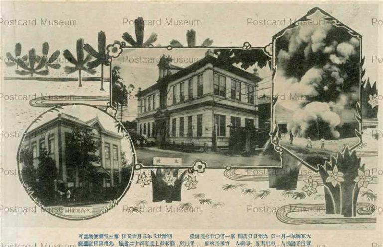 kum115-Kyusyunichinichi Newspaper company 九州日日新聞社 本社 久留米支社