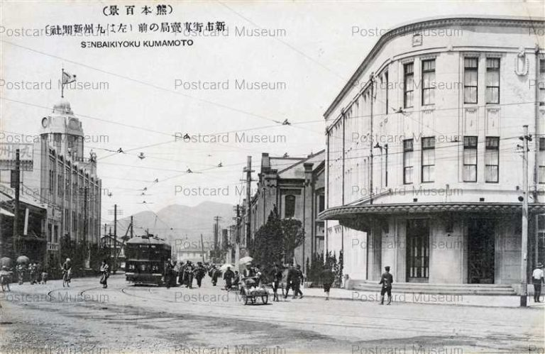 kum117-Senbaikyoku 新市街専賣局の前 左は九州新聞社 熊本