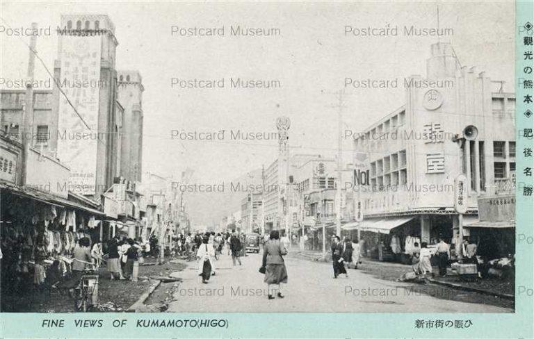 kum125-Kumamoto 新市街の賑ひ 観光の熊本 肥後