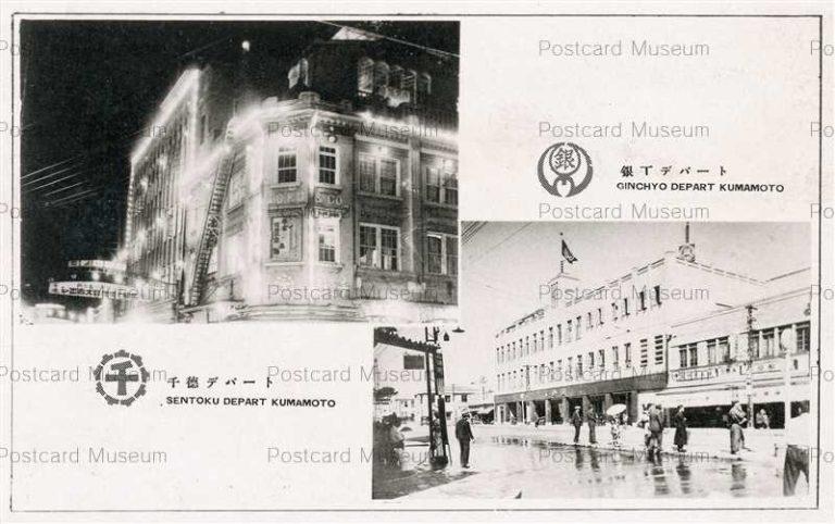 kum133-Sentoku Depart Ginchyo Depart Kumamoto 銀丁デパート 千徳デパート 熊本