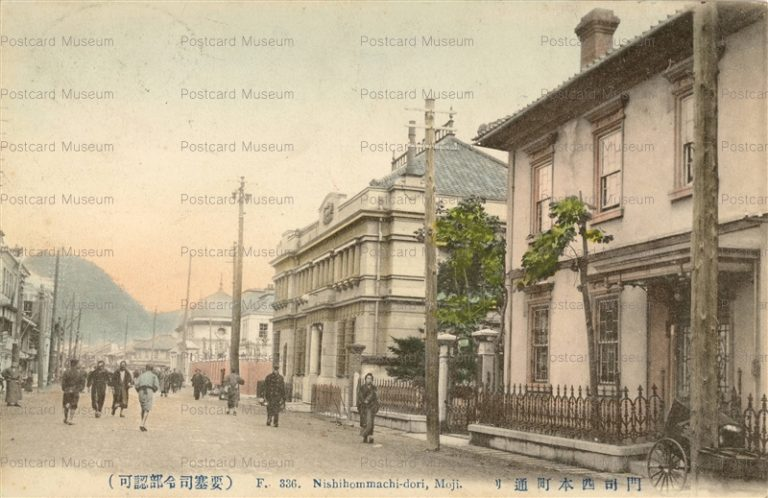 kyu070-Nishihonmachi dori Moji F.336 西本町通 門司