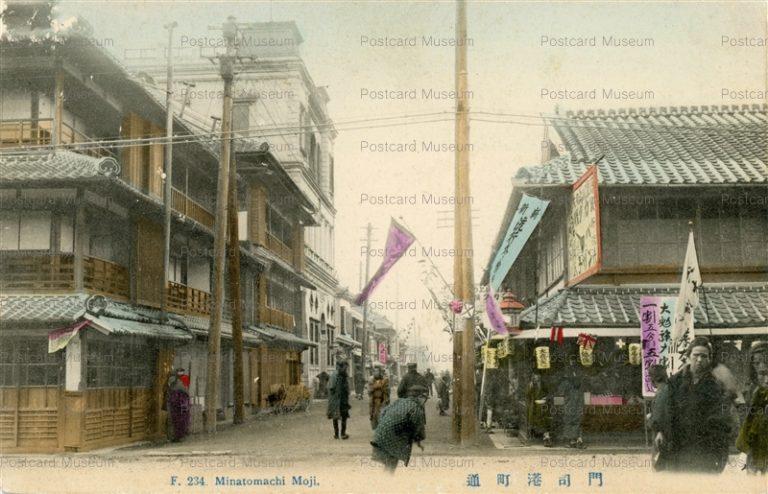 kyu080-Minatomachi Moji F234 門司港町通