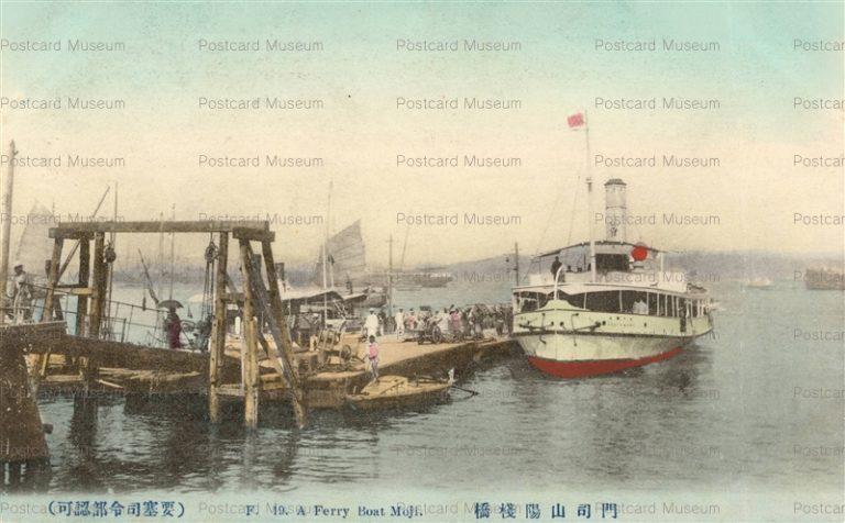 kyu250-Ferry Boat Moji 門司山陽桟橋